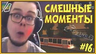 Смешные Моменты с Булкиным 16   MTA  PROV NCE RP