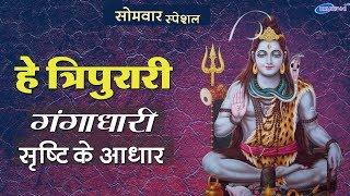 शिव भोलेनाथ का बहुत ही प्यारा भजन : हे त्रिपुरारी गंगाधरी सृष्टि के आधार : He Tripurari Gangadhari