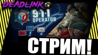 СТРИМ 911 Operator СЛУЖБА СПАСЕНИЯ! Стрим - обзор!