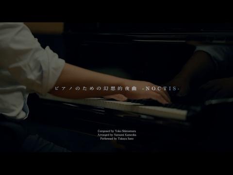 "Piano Collections FINAL FANTASY XV - ""NOCTIS"" PV"