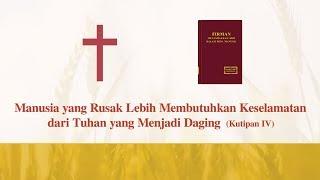 Firman Tuhan - Manusia yang Rusak Lebih Membutuhkan Keselamatan dari Tuhan yang Menjadi Daging