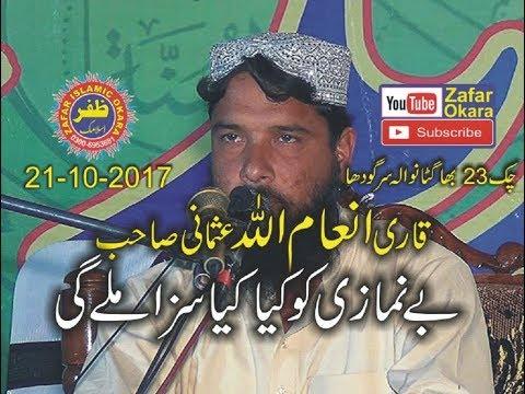 QARI INAMULLAH USMANI topic Be Namaz Ka Anjaam.21.10.2017.zafar okara