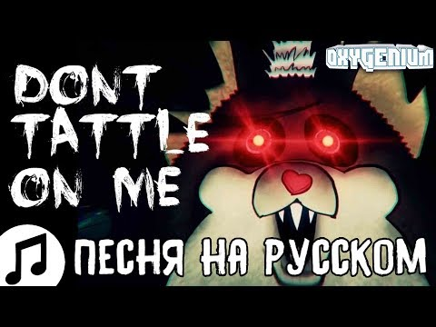 ПЕСНЯ ТАТТЛТЕЙЛ Don't Tattle On Me НА РУССКОМ Living Tombstone Remix Fandroid Ft Caleb Hyles