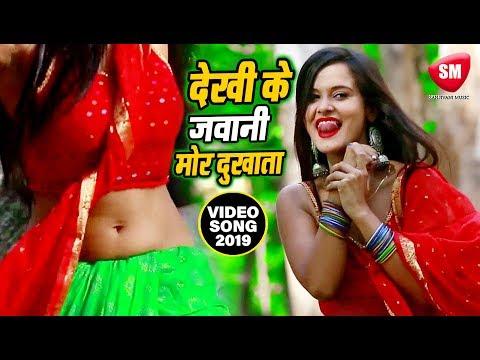 देखी के जवानी मोर दुखाता | 2019 का सबसे हिट गाना | Satyam Raja | New Bhojpuri Hit Song
