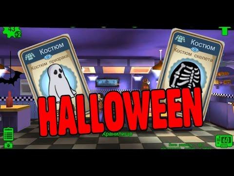 fallout shelter halloween 10