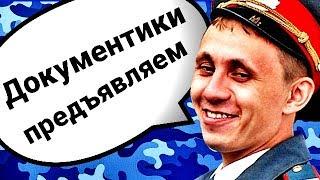 Топ10 Способов ОТШИТЬ Ментов!