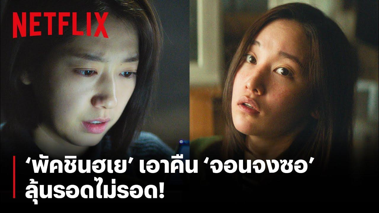 'พัคชินฮเย' VS 'จอนจงซอ' ลุ้นรอดไม่รอด! (พากย์ไทย)   The Call   Netflix