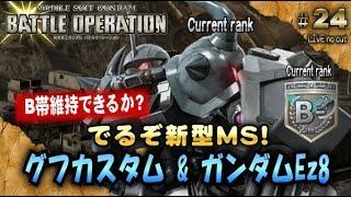 【バトオペ2】でるぞ新型MS!  ガンダムEz8 & グフカスタム。 只今の課金額165,000円w (超高画質)