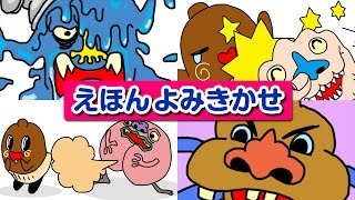 【朗読】しつけ絵本 読み聞かせまとめ【4本】おみずおばけ・パンチおばけ・おならおばけ・うんちおばけ【ねば〜る君のねばねばTV】kids anime thumbnail