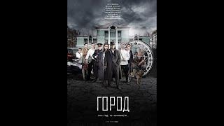 Дарин Сысоев - Главная тема (OST ГОРОД)