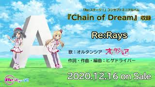 【Re:ステージ !】オルタンシア/Re:Rays 試聴動画