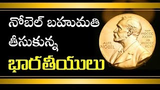 NOBEL PRIZES WINNERS FROM INDIA | NOBEL PRIZES PART -2 | NOBEL PRIZES IN TELUGU | INDIAN NOBEL PRIZE