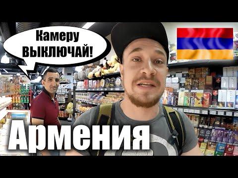 Армения - КАК ОТНОСЯТСЯ К РУССКИМ?