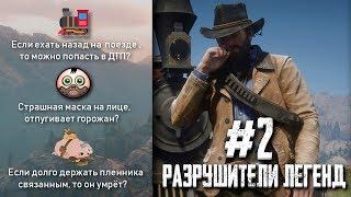 RDR 2   РАЗРУШИТЕЛИ ЛЕГЕНД 2