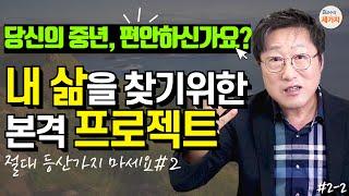 대한민국 50, 60대의 위기! 등산가지 마세요 #2-…