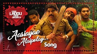 Aasaiye Alai Poley Song   Kanna Laddu Thinna Aasaiya Movie Songs   Santhanam   Srinivasan   Sethu
