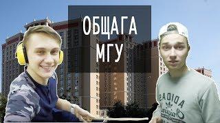 ОБЗОР НОВОГО ОБЩЕЖИТИЯ МГУ