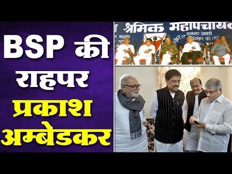 प्रकाश अम्बेडकर कांग्रेस से समझौते के मूड में क्यों नहीं है ? Prakash Ambedkar & Congress