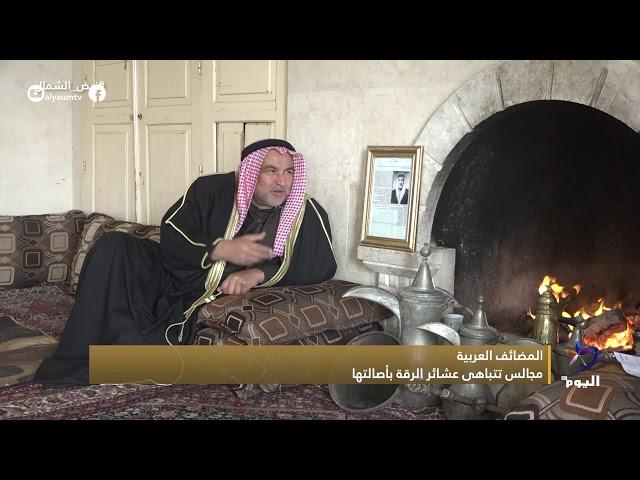 نبض الشمال: المضافات العربية في قرية الصفصافة بالرقة.. تجذب الزائر إلى فطرته الأولى