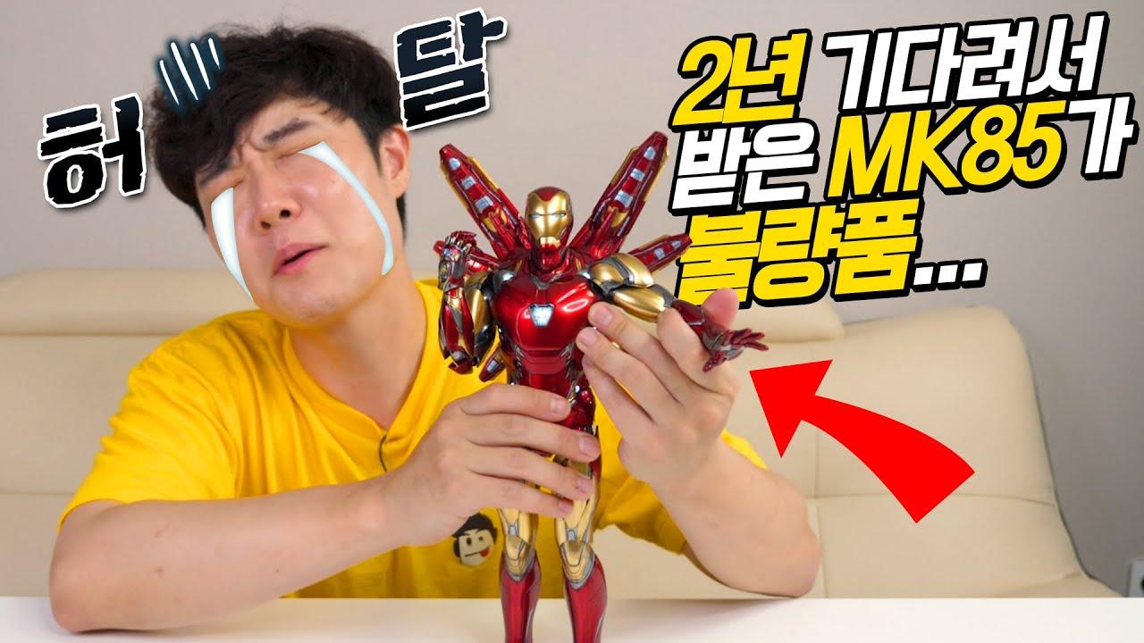 핫토이 아이언맨 마크85 리뷰(어벤져스:엔드게임) Hot toys IRON MAN MK85 (Avengers : Endgame) - 겜브링(GGAMBRING)
