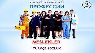Турецкий язык.Турецкий словарь онлайн. Профессии. Часть 3
