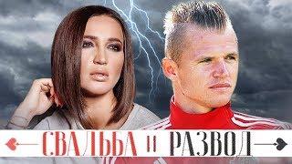 Ольга Бузова и Дмитрий Тарасов. Свадьба и развод | Центральное телевидение