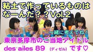 ご当地アイドルの粘土細工Vol.2 / 東京多摩市のご当地アイドル『ディゼ...