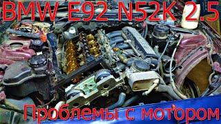 BMW E92 N52 2.5 трясется мотор и не едет