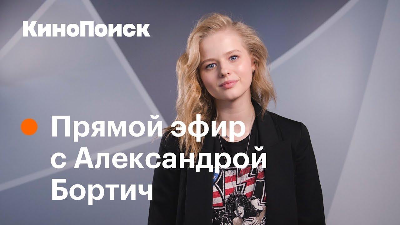 Смотреть Голую Александру Бортич
