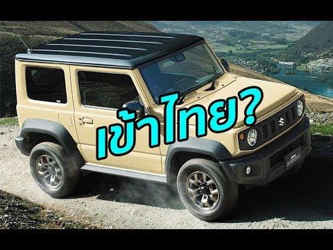 รีวิวสเปค All-New 2019 Suzuki Jimny และ Jimny Sierra รถ mini SUV ลุ้นเข้าไทย