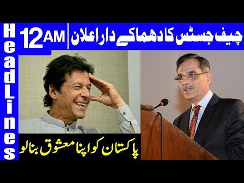 Make Pakistan darling for a year - Chief Justice | Headlines 12 | 21 October 2018 | Dunya News