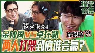 "[Chinese SUB] ""I'll win if I fight with Jong-kook!"" Jae-hoon provokes Jong-kook!ㅣMy Little Old Boy"