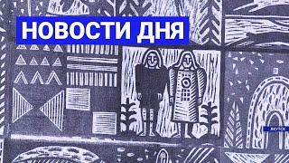 Новости дня. 30 марта 2021 года. Информационная программа «Якутия 24»