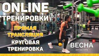 """Фитнес-клуб """"Весна"""" - Online-тренировки - КРУГОВАЯ ТРЕНИРОВКА #1"""