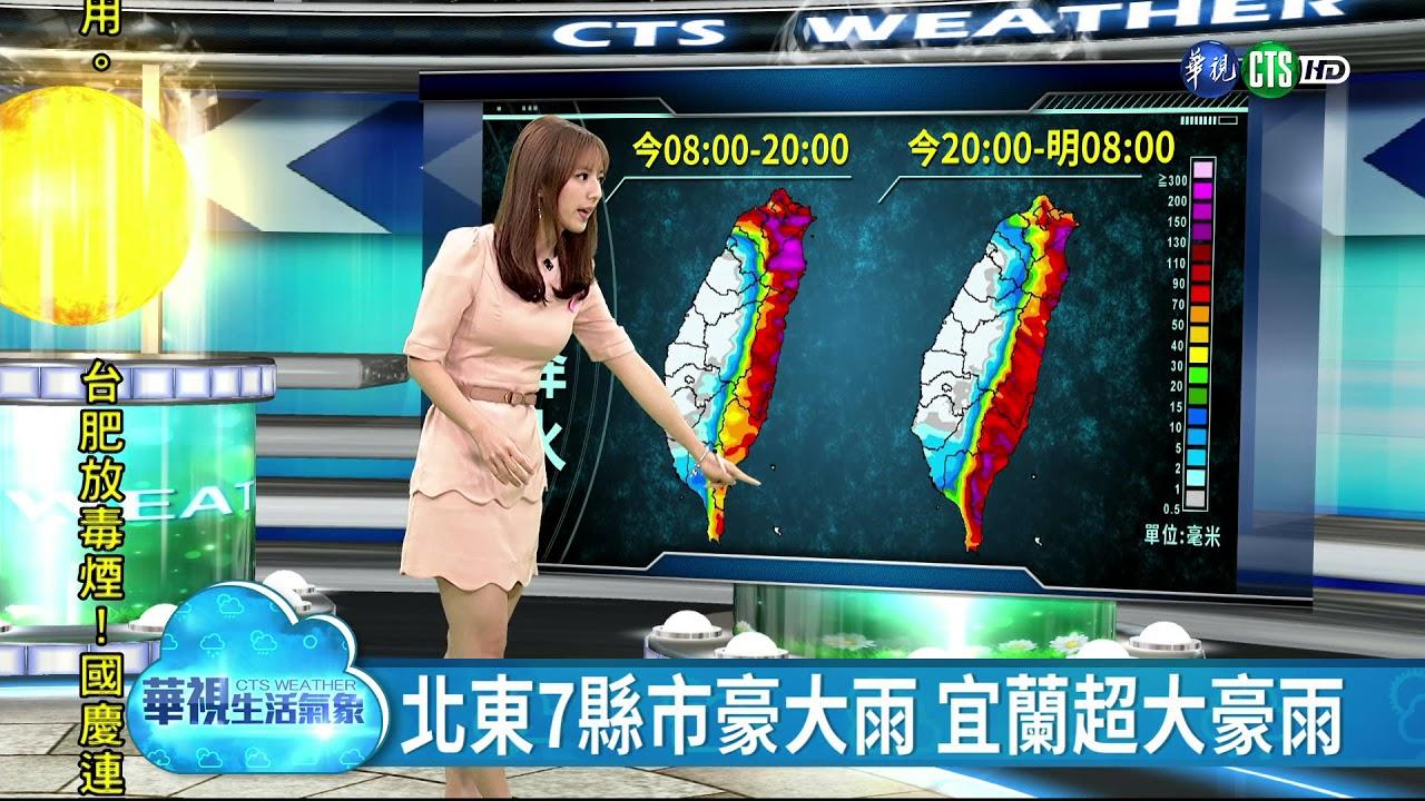 颱風東北風共伴 北東防致災豪雨