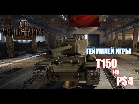 WOT - Т150 рубилово PS4