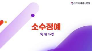 진덕 여자기숙학원 소개 영상입니다.