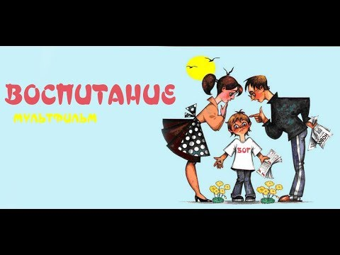 Лучший мультфильм для детей и родителей ВСЕ О ВОСПИТАНИИ РЕБЕНКА  за 5 минут