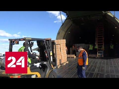 Российский самолет привез в США спасительный груз - Россия 24