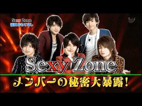 sexyzoneメンバーの秘密暴露