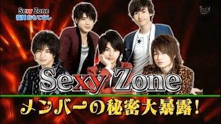SexyZone メンバーの秘密大暴露