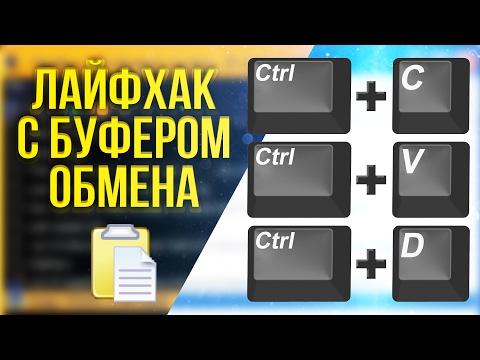 Как посмотреть историю копирования текста на компьютере
