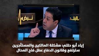 إياد أبو حلتم: مشكلة المالكين والمستأجرين سترتفع  وقانون الدفاع عطل فتح المحال - نبض البلد