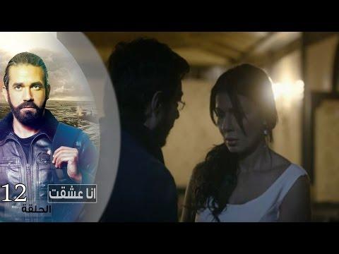 Episode 12 - Ana Ashekt Series | الحلقة الثانية عشر - مسلسل انا عشقت thumbnail