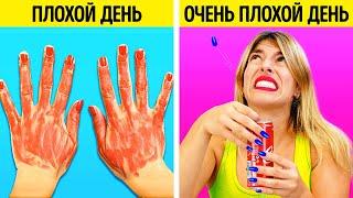 ВСЕ О ДЕВЧОНКАХ И ИХ НЕУДАЧАХ Маникюр макияж месячные