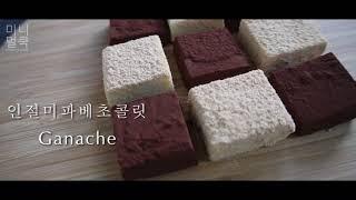 인절미맛 파베초콜릿   生チョコ   White Gana…