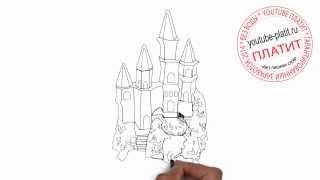 Как нарисовать игрушечный замок за 36 секунд(Как нарисовать картинку поэтапно карандашом за короткий промежуток времени. Видео рассказывает о том,..., 2014-07-14T10:27:07.000Z)