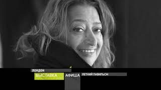 Смотреть видео Афиша. 22 июля 2018 года - Вести 24 онлайн