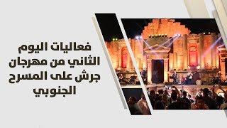 فعاليات اليوم الثاني من مهرجان جرش على المسرح الجنوبي - حفلة وائل كفوري