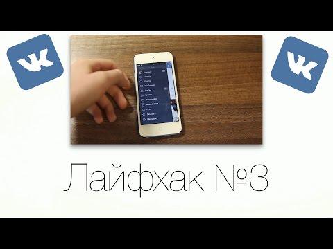 Лайфхак №3: Скрытые фишки VK App